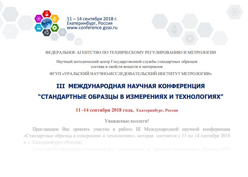 III Конференция Стандартные образцы