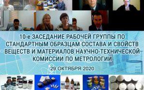 Специалисты УНИИМ провели юбилейное заседание Рабочей группы по стандартным образцам…