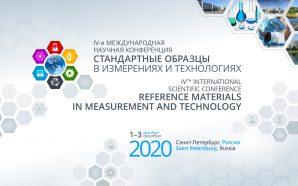 IV международная научная конференция «СТАНДАРТНЫЕ ОБРАЗЦЫ В ИЗМЕРЕНИЯХ И ТЕХНОЛОГИЯХ»:…